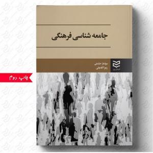 جامعه شناسی فرهنگی نویسنده سولماز حشمتی و زهرا آقاجانی